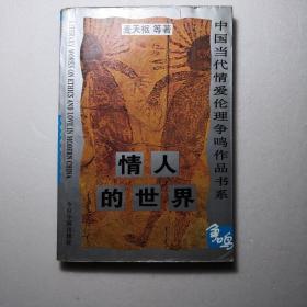 中国当代情爱伦理争鸣作品书系:情人的世界