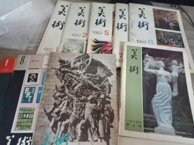美术1982-1.2.5.7.11、1981-1.8、1980-4、1984-7、1983-8