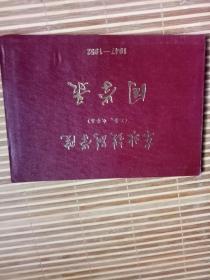 东北铁路学院(公务、电务系)同学录1947-1952