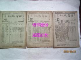 国医砥柱:第五卷第5、6-7期合刊、第8期、第十一期 4本合售(民国36年)