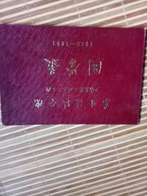 东北铁路学院同学录【1948-1951】