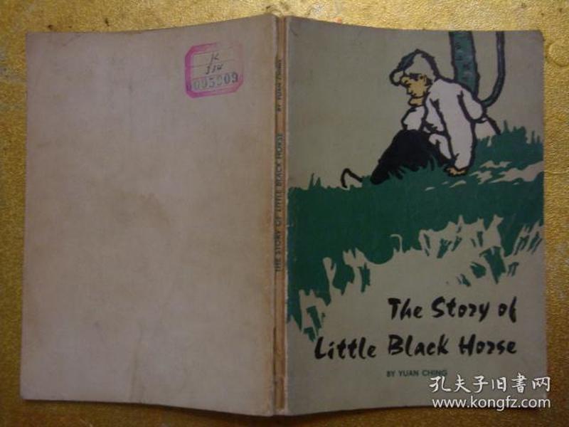 小黑马的故事 (英文版 大32开插图本)