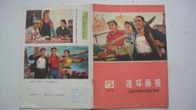 1976年人民美术出版社出版发行《连环画报》月刊(第5期)