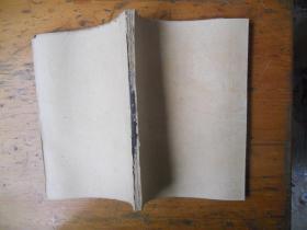初中本国史 -第二册 【没有后皮 版权页】