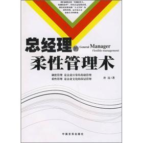 总经理的柔性管理术