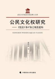 公民文化权研究:宪法 第47条之规范建构