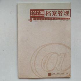 《档案管理》(双月刊)2017年第6期 总第229期