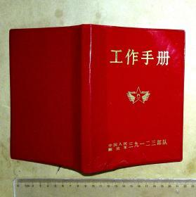 2AU6770 39123部队 工作手册 空白