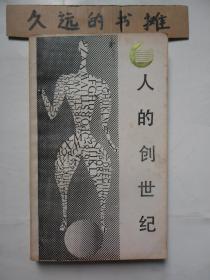人的创世纪(走向未来丛书)