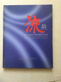 流韵 北京交通安全新闻摄影作品集