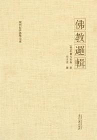 佛教逻辑 现代世界佛学文库