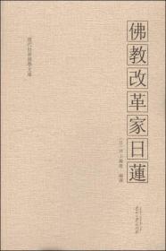 佛教改革家日莲 现代世界佛学文库