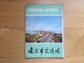 南京市交通图 南京市勘测设计院 江苏人民出版社  1976年