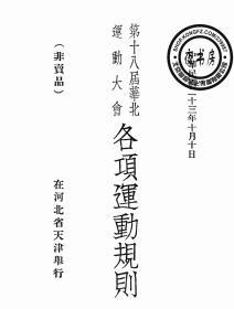 第十八届华北运动大会各项运动规则-1934年事-(复印本)