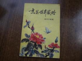 熏茶花卉栽培   8品   一版二印
