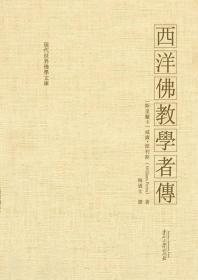 西洋佛教学者传 现代世界佛学文库