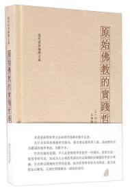 原始佛教的实践哲学 现代世界佛学文库