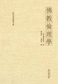 佛教伦理学 现代世界佛学文库