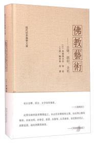 佛教艺术:音乐、戏剧、美术 现代世界佛学文库