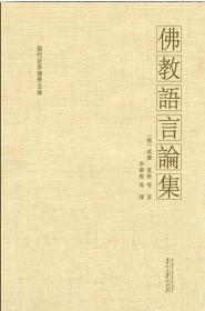 佛教语言论集 现代世界佛学文库
