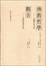 佛教哲学(一个历史的分析) 观音(半个亚洲的信仰) 现代世界佛学文库