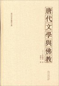 唐代文学与佛教 现代世界佛学文库