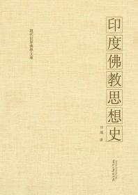 印度佛教思想史 现代世界佛学文库