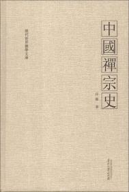 中国禅宗史 现代世界佛学文库