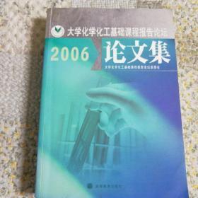 大学化学化工基础课程报告论坛论文集.2006