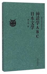 神话学ABC  日本文学 现代贵州学术精品丛书
