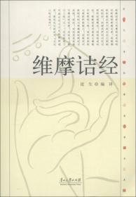 维摩诘经 现代语体佛道教经典