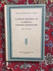 中国古典文学简史(英文版)【精装】