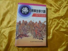 佛经精华故事大观-菩萨罗汉故事
