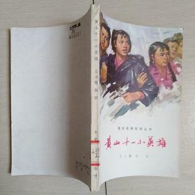 黄山十一小英雄〈插图本〉