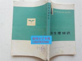 人体生理知识 上海第二医学院生理教研组编 上海人民出版社