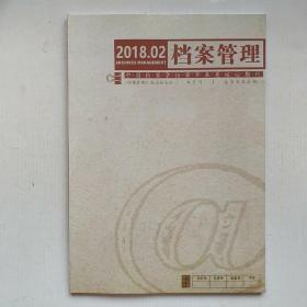 《档案管理》(双月刊)2018年第2期 总第231期