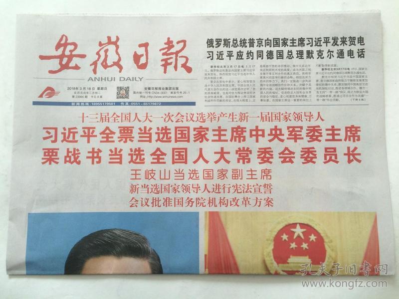 安徽日报2018年3月18日、19日2期合售【2018年两会·新一届国家机构和全国政协领导人员】