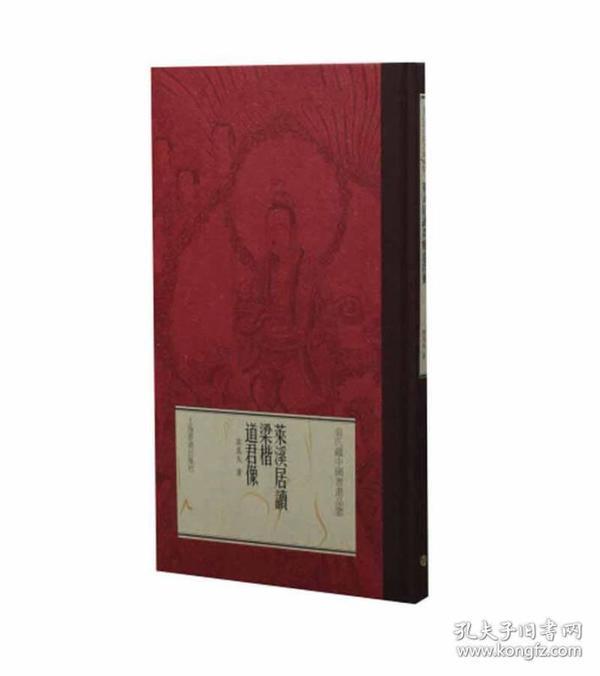 翁氏藏中国书画品鉴·莱溪居读 梁楷《道君像》
