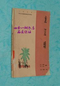 龙江颂(话剧)