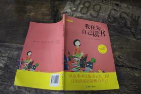 成长励志系列:我在为自己读书