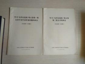 学习《毛泽东选集》第五卷第一组文章中对革命转变问题的体会 + 学习《毛泽东选集》第五卷第二组文章的体会【两册合售】