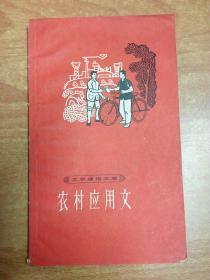 工农通俗文库:农村应用文 (附最高指示和告读者的纸条一张,如图)