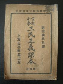 M7879民国1930年《三民主义课本》,内有中华民族等内容很好