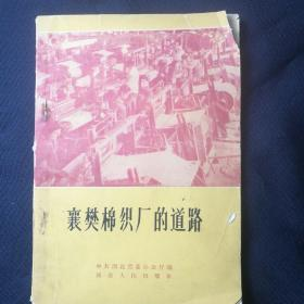 1963年一版《襄樊棉织厂的道路》 有周恩来合影照     [柜4-4-1]