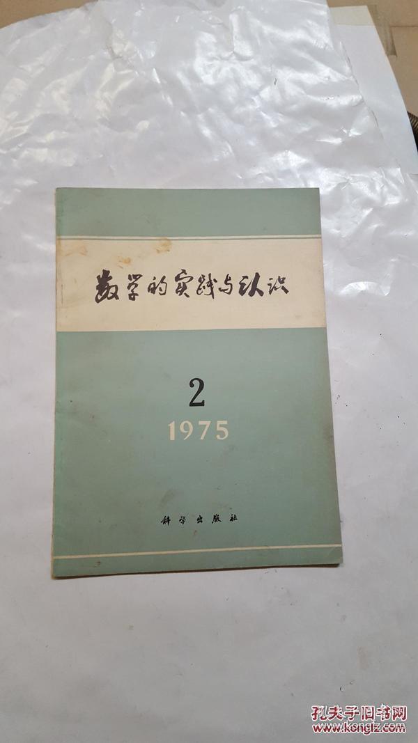 数学的实践与认识(季刊)1975年2期