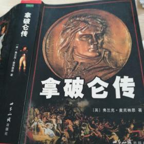 拿破仑传   (英)弗兰克    麦克林思  著 《世界知识出版社》