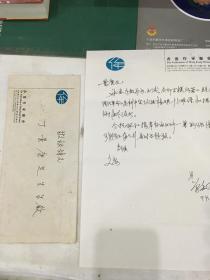 曾敏之信札一通一页带实寄封(写给已故上海老作家丁景堂的,用香港作家联会用信纸)