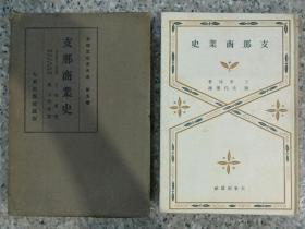 日本昭和十五年翻译王孝通《支那商业史》