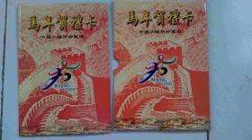 2002马年贺礼卡中国小钱币珍藏册