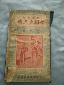 民国京韵鼓词绘图七剑十三侠演义卷1.3.4.